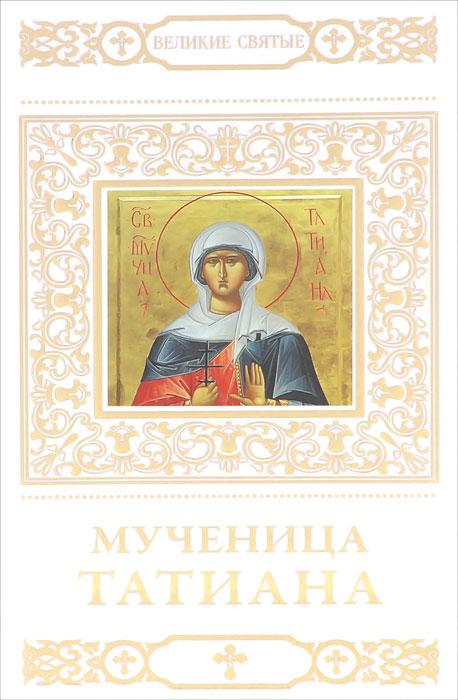 Т. Петрова Мученица Татиана икона юлия мученица