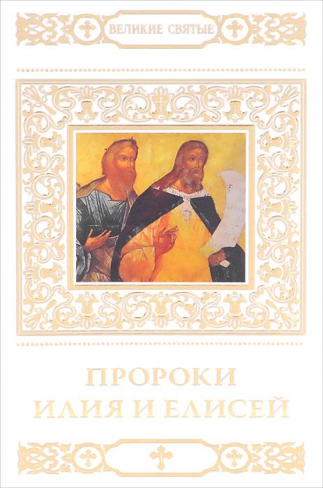 В. Пономарев Пророки Илия и Елисей printio елисей