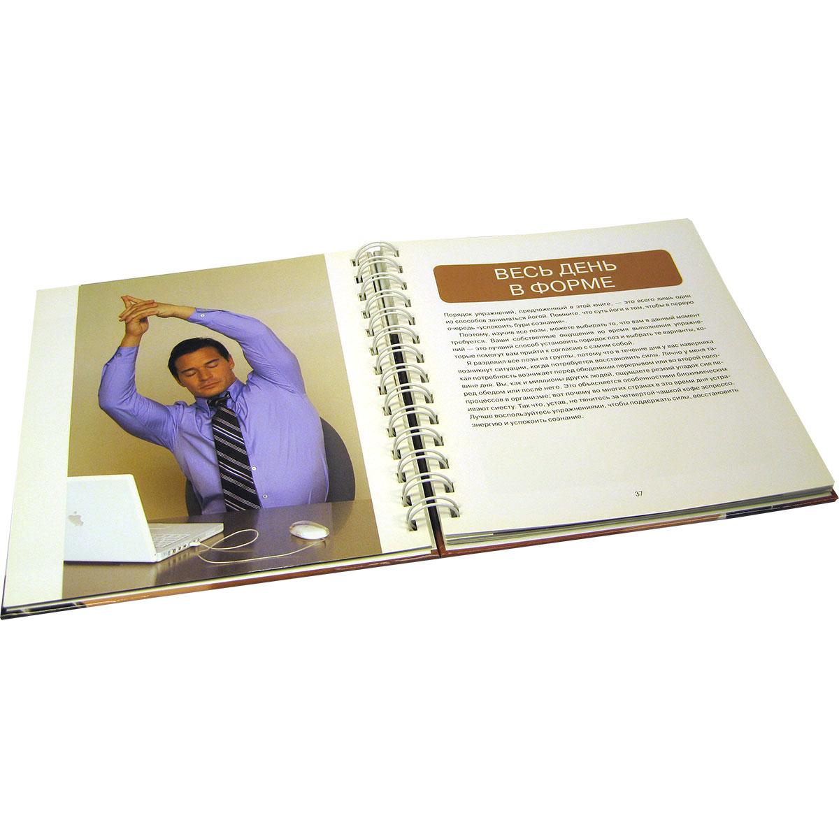 Йога для менеджеров. 30 простых упражнений для повышения работоспособности, которые можно выполнять, не снимая деловой костюм. Чашка крепкого кофе - не единственный...