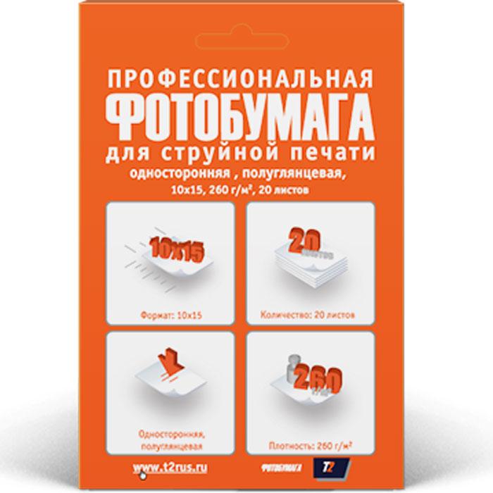 T2 PP-208 260/10х15/20л полуглянцевая односторонняя фотобумага T2