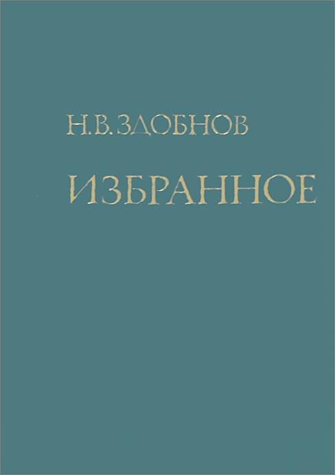 Здобнов Н.В. Здобнов Н.В. Избранное. Труды по библиографоведению и книговедению алина александровна исаева александрович избранное