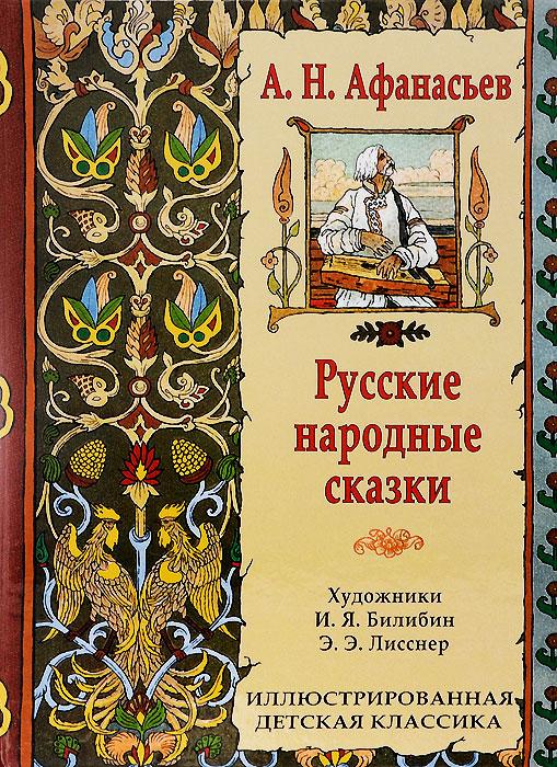 А. Н. Афанасьев Русские народные сказки