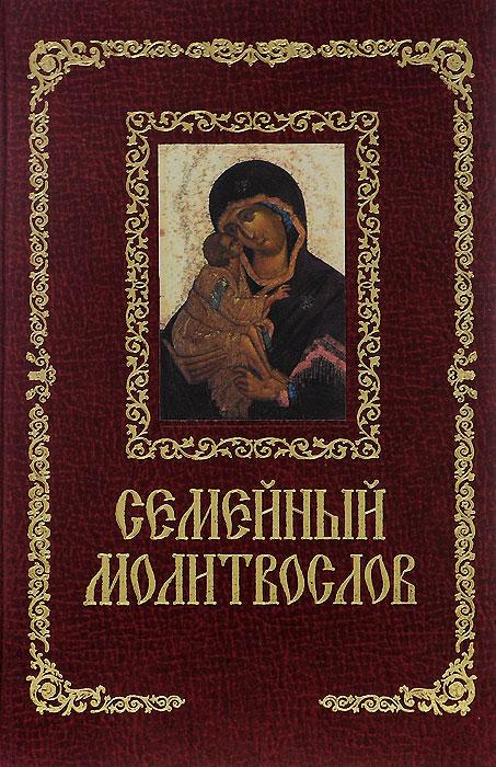 Павел Михалицын Семейный молитвослов молитвы о детях cdmp3