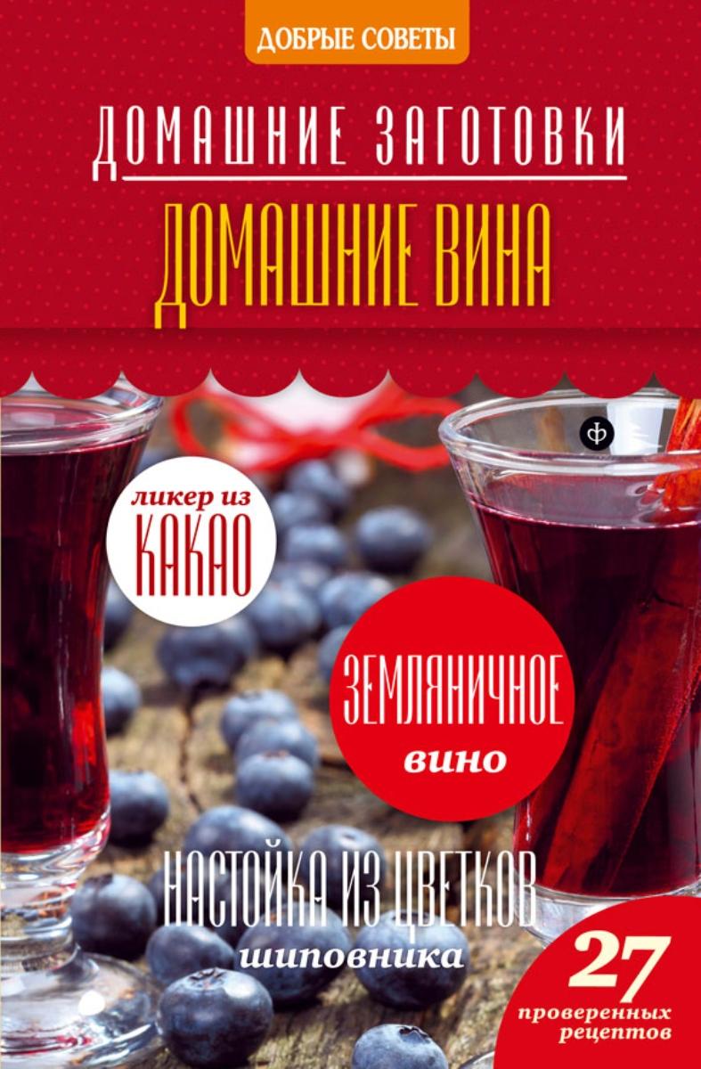 Наталия Потапова Домашние вина