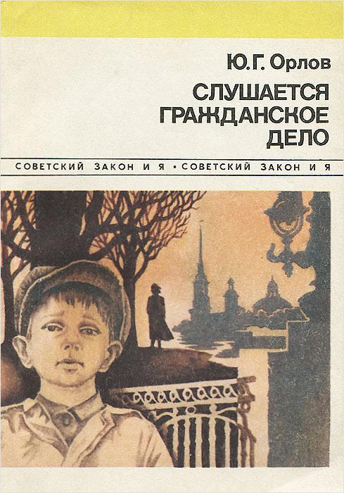 Ю. Г. Орлов Слушается гражданское дело