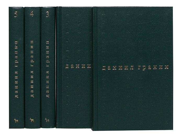 Даниил Гранин Даниил Гранин. Собрание сочинений в 5 томах (комплект из 5 книг)