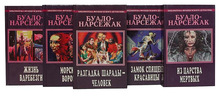 Буало-Нарсежак. Собрание сочинений (комплект из 6 книг)