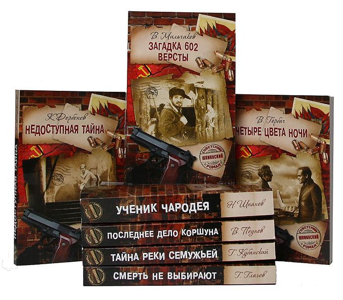 """Серия """"Советский шпионский роман"""" (комплект из 7 книг)"""