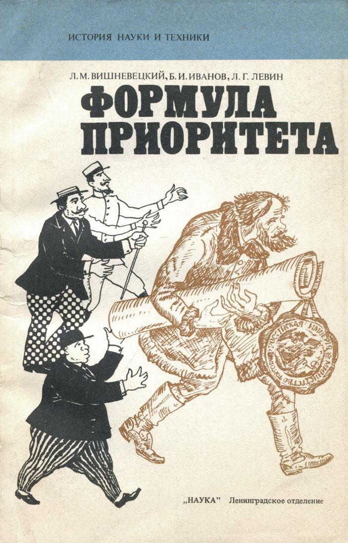 Л. М. Вишневецкий, Б. И. Иванов, Л. Г. Левин Формула приоритета