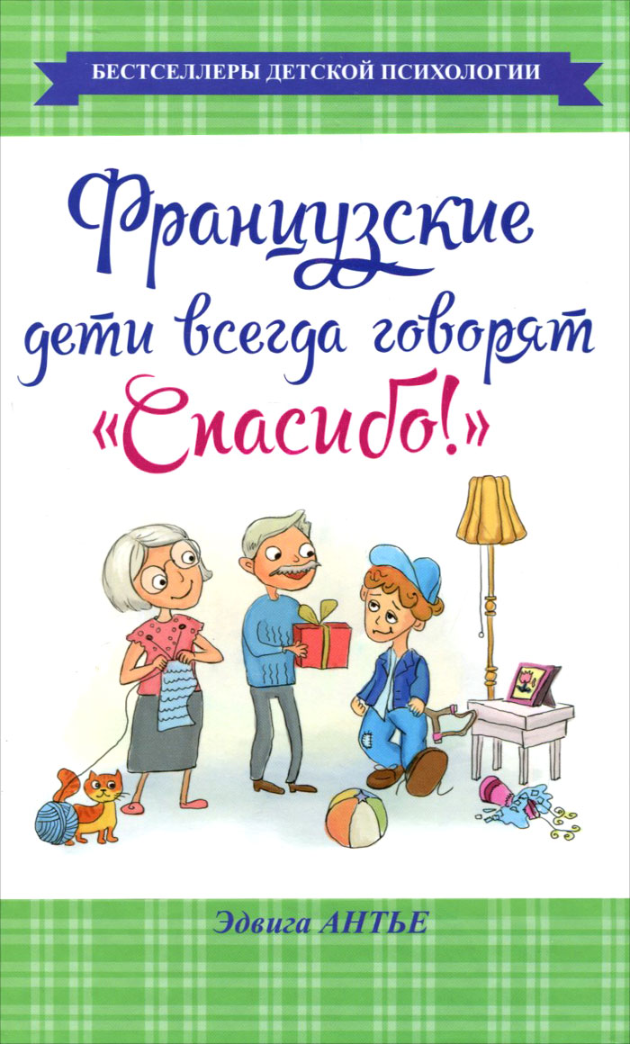 """Эдвига Антье Французские дети всегда говорят """"Спасибо!"""""""
