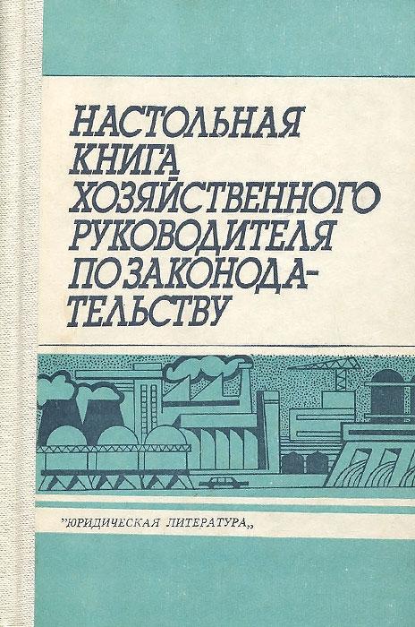 Настольная книга хозяйственного руководителя по законодательству. Практическое пособие Книга представляет собой...
