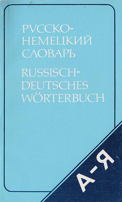 Э. Л. Рымашевская Русско-немецкий словарь (краткий)