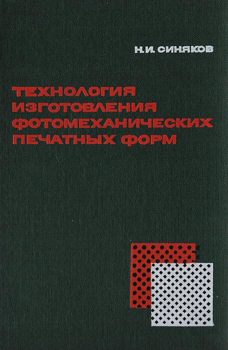 Синяков Н.И. Технология изготовления фотомеханических печатных форм ноткина н м яцков п а технология фотомеханических процессов