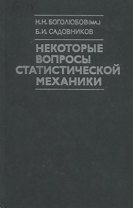 Н. Н. Боголюбов (мл.), Б. И. Садовников Некоторые вопросы статистической механики