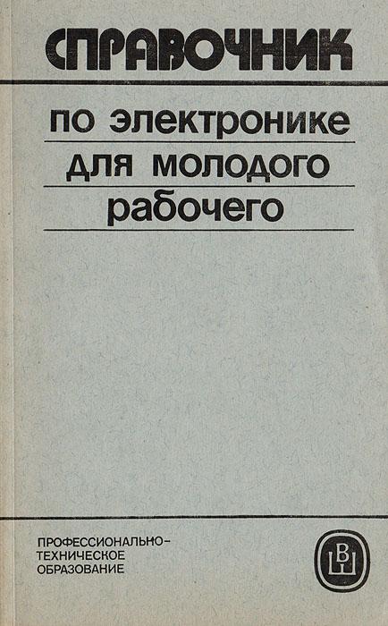 Гуревич Б. М., Иваненко Н. С. Справочник по электронике для молодого рабочего цена и фото