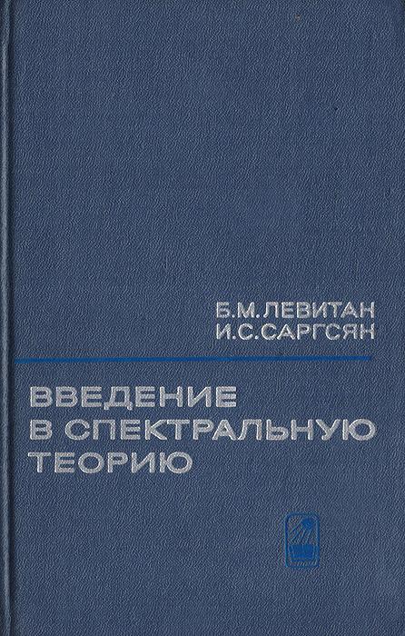 Левитан Б.М., Саргсян И.С. Введение в спектральную теорию цена