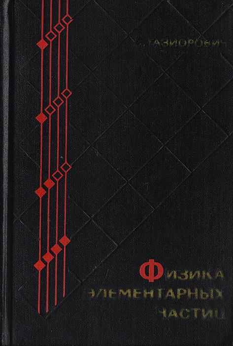 Газиорович С. Физика элементарных частиц