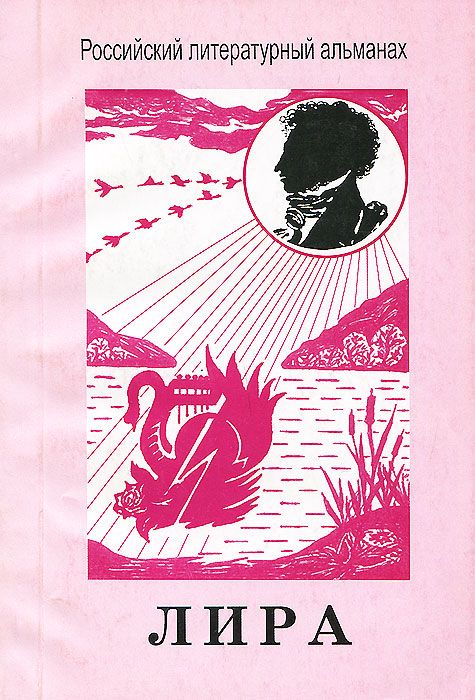 Лира. Российский литературный альманах, №12, 2002 дворцовая 26 литературный альманах выпуск 2