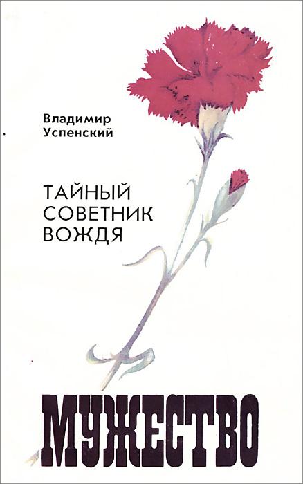 Владимир Успенский, Акрам Шарипов Мужество, №1, 1992