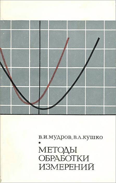 В. И. Мудров, В. Л. Кушко Методы обработки измерений