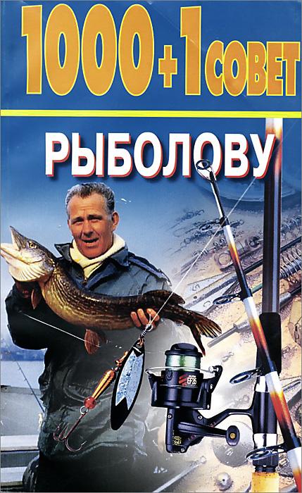 Н. В. Белов. 1000 + 1 совет рыболову