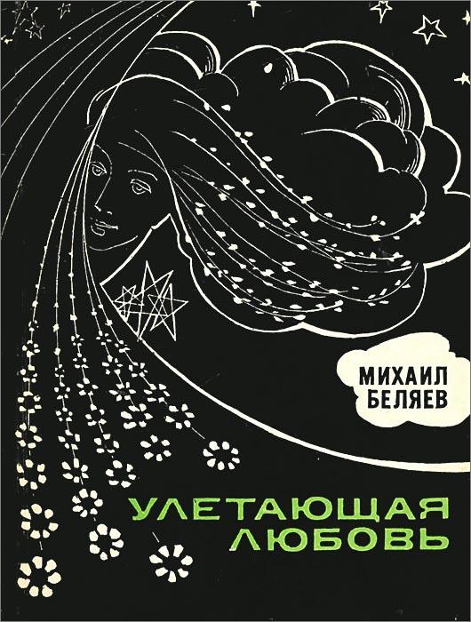 Михаил Беляев Улетающая любовь