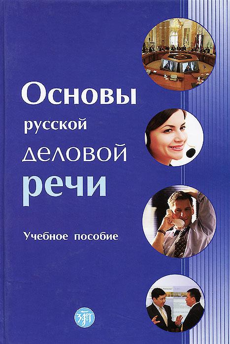 Основы русской деловой речи. Учебное пособие цены онлайн