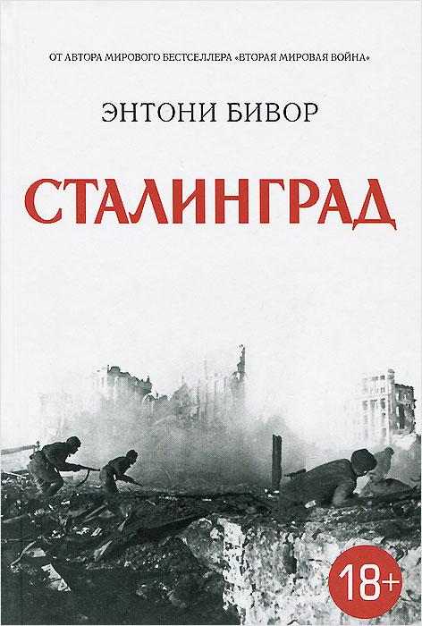 Энтони Бивор Сталинград