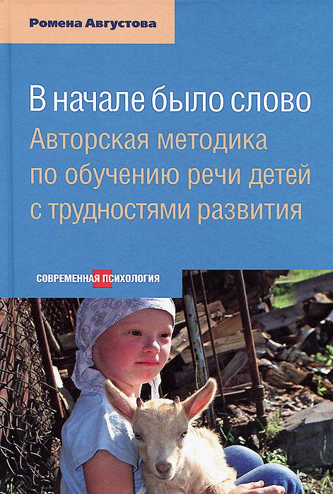 Ромена Августова В начале было слово. Авторская методика по обучению речи детей с трудностями развития