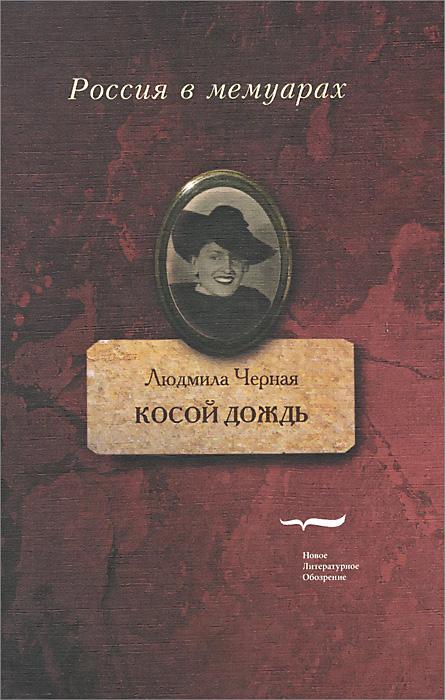 Людмила Черная Косой дождь