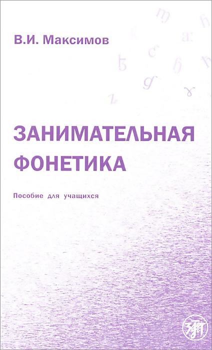 В. И. Максимов Занимательная фонетика. Пособие для учащихся