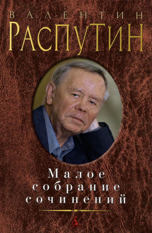Валентин Распутин Валентин Распутин. Малое собрание сочинений