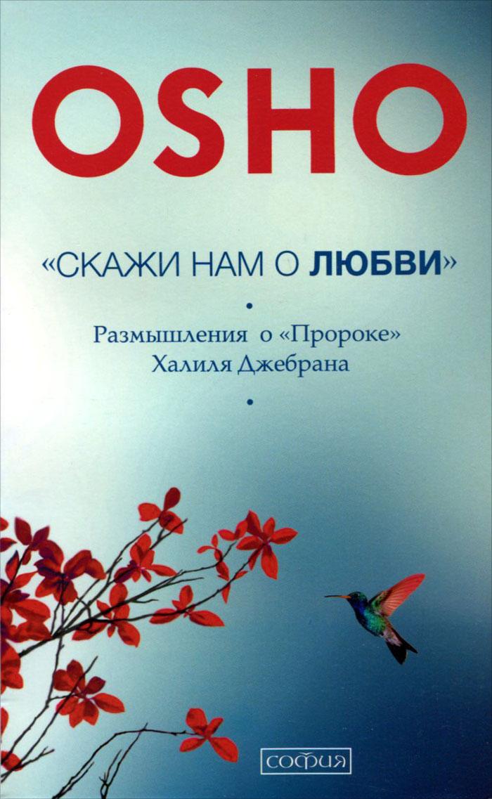 """Книга """"Скажи нам о Любви"""". Размышления о """"Пророке"""" Халиля Джебрана. Ошо"""