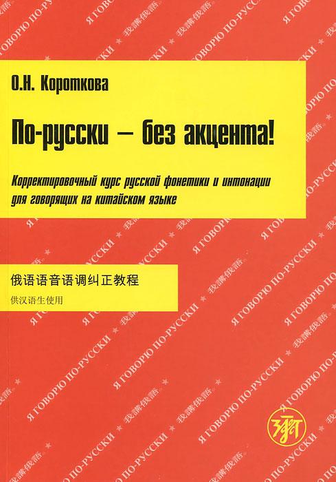 По-русски - без акцента! Корректировочный курс русской фонетики и интонации для говорящих на китайском языке (+ CD-ROM)