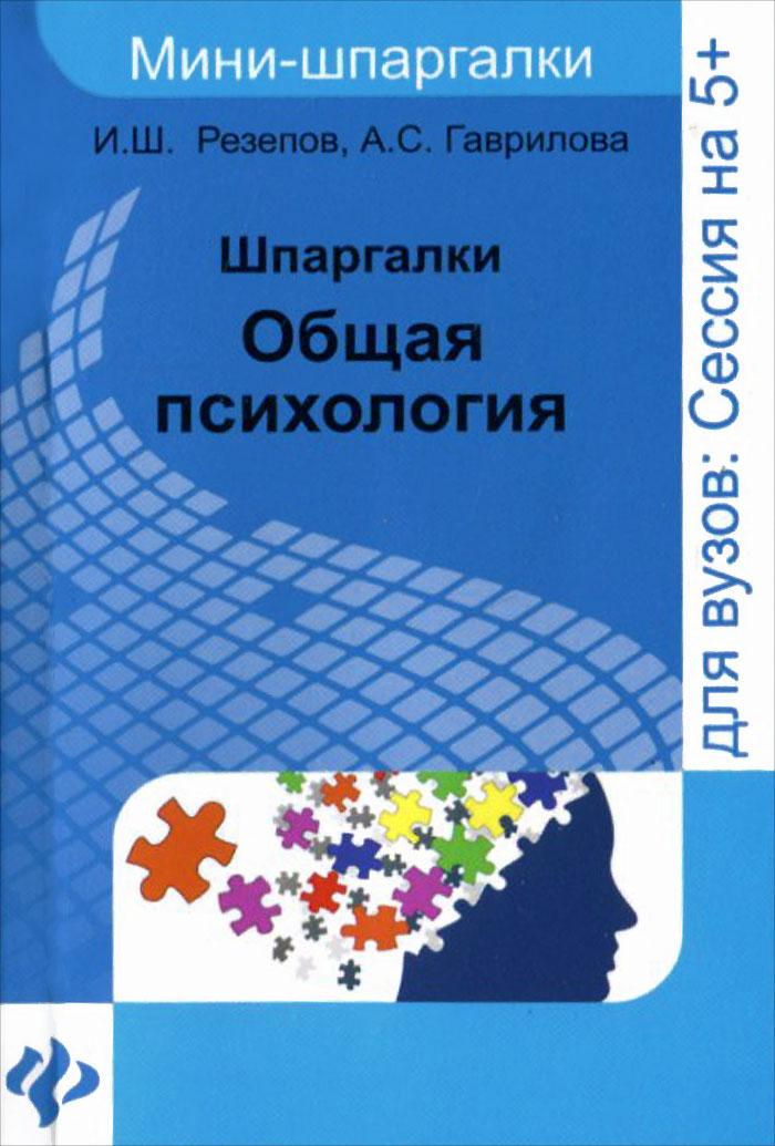 И. Ш. Резепов, А. С. Гаврилова Общая психология. Шпаргалки