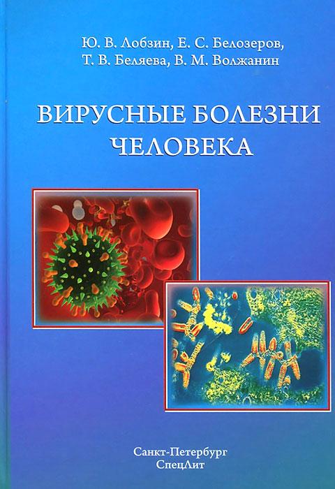 Лобзин Ю.В. Вирусные болезни человека
