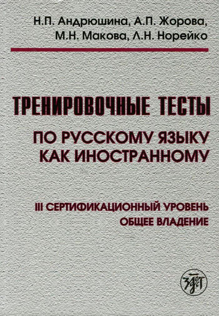 Н. П. Андрюшина, А. П. Жорова, М. Н. Макова, Л. Н. Норейко Тренировочные тесты по русскому языку как иностранному. III сертификационный уровень. Общее владение (+ DVD) андрюшина н п тренировочные тесты по русскому языку как иностранному 1 сертификационный уровень общее владение книга cd
