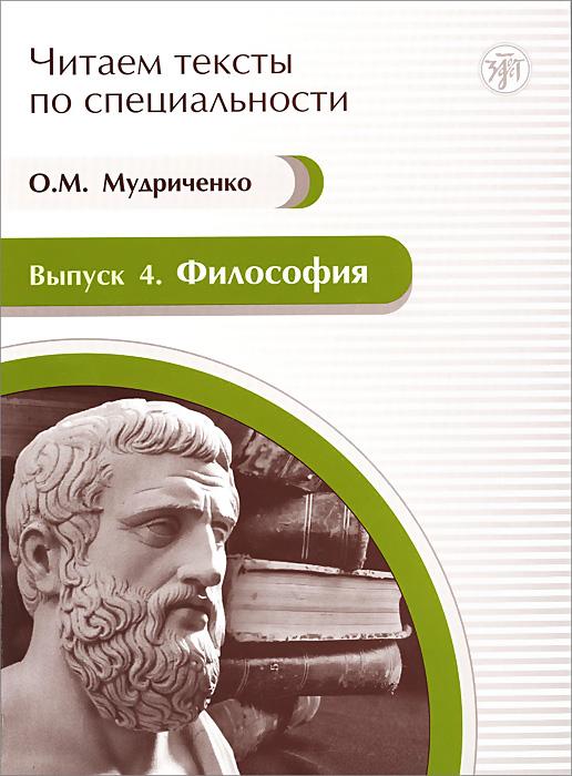 О. М. Мудриченко Философия. Учебное пособие по языку специальности