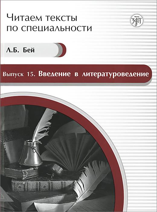 Л. Б. Бей Введение в литературоведение. Учебное пособие по языку специальности