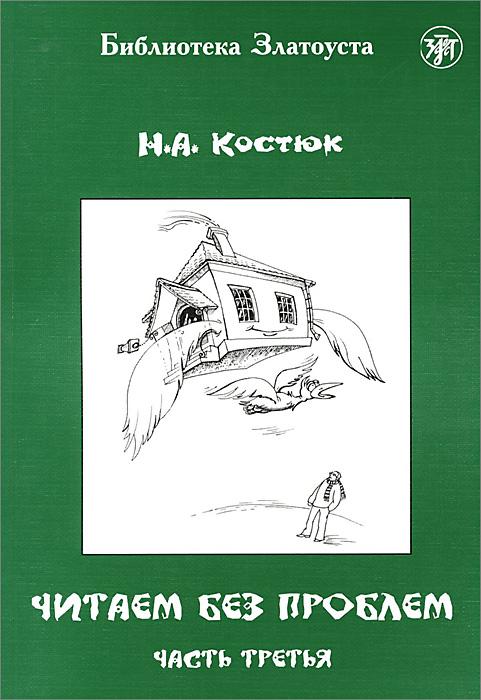 Н. А. Костюк Читаем без проблем. В 4 частях. Часть 3 читаем на английском часть 2 сказки