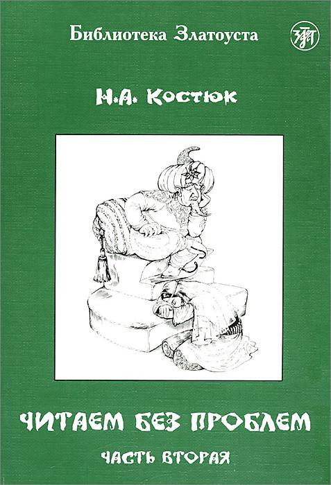 Н. А. Костюк Читаем без проблем. В 4 частях. Часть 2 н а костюк читаем без проблем часть 3