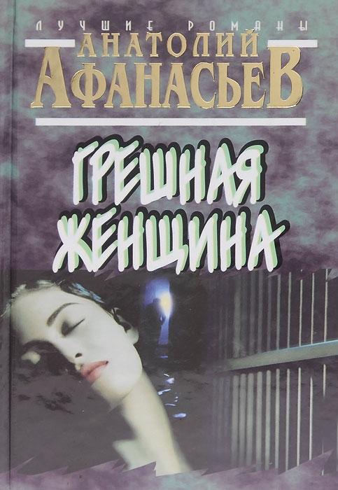 Анатолий Афанасьев Грешная женщина