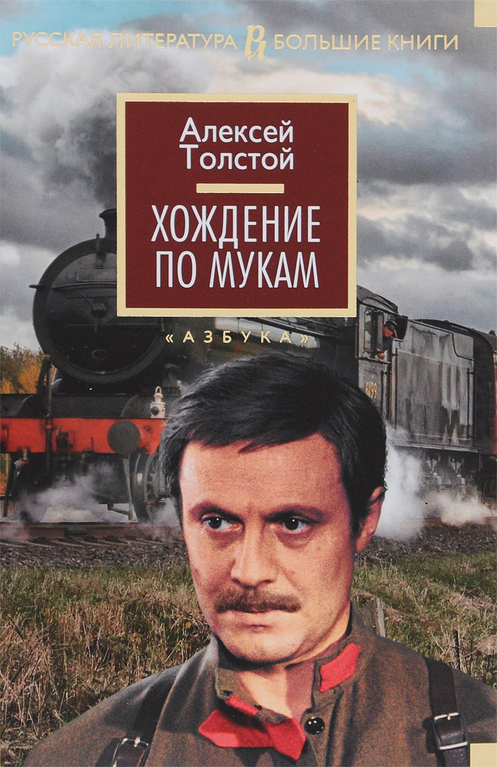 Алексей Толстой Хождение по мукам толстой алексей николаевич хождение по мукам романы