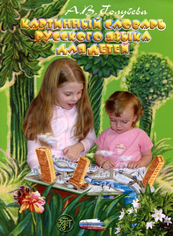 А. В. Голубева Картинный словарь русского языка для детей