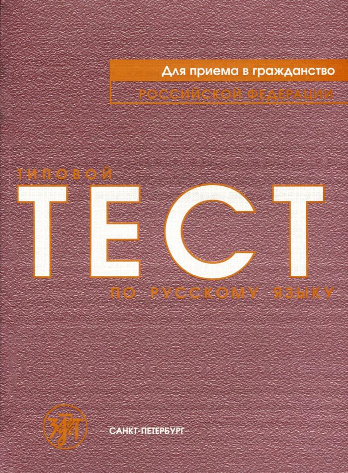 Типовой тест по русскому языку для приёма в гражданство Российской Федерации