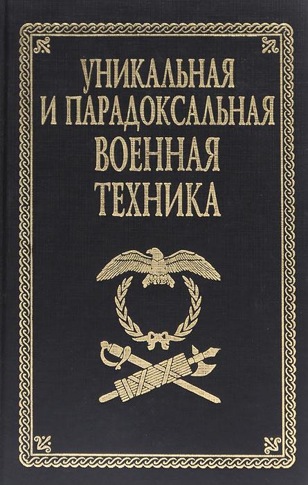 Ю. Ф. Каторин, Н. Л. Волковский, В. В. Тарнавский Уникальная и парадоксальная военная техника техника