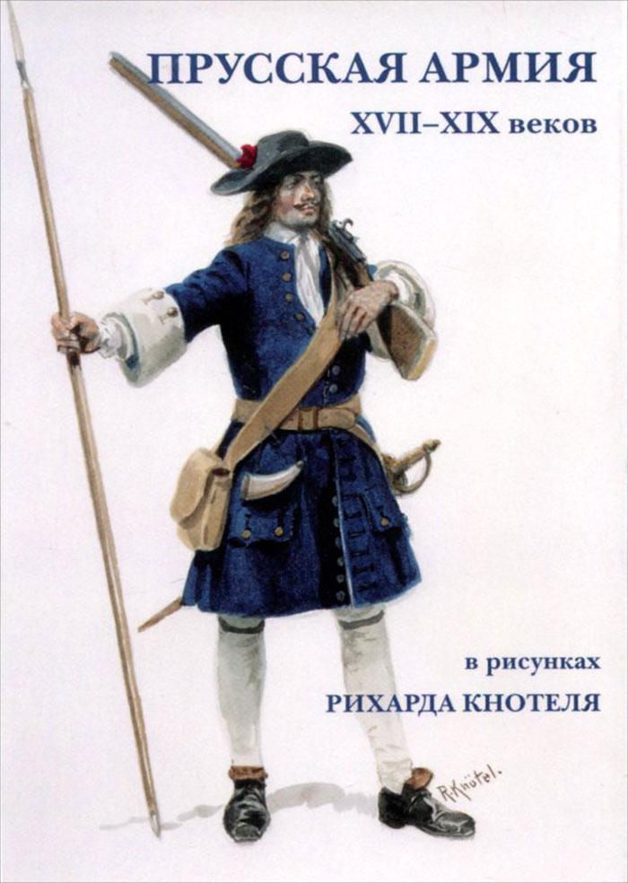 Прусская армия XVII-XIX веков (набор из 15 открыток)