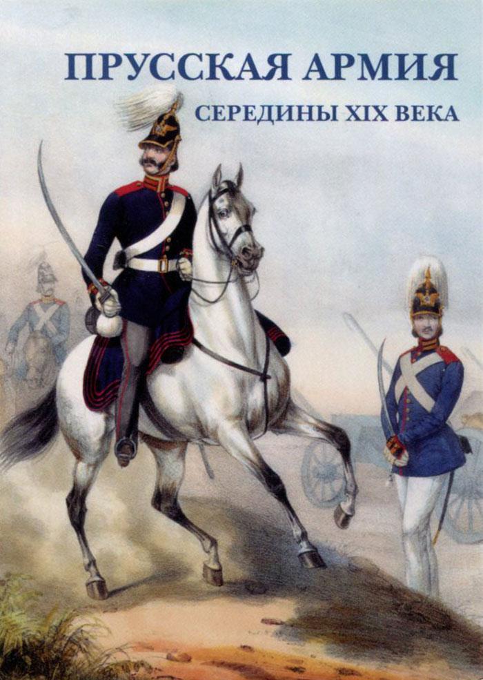 Прусская армия середины XIX века (набор из 15 открыток) брекке й царствие благодати