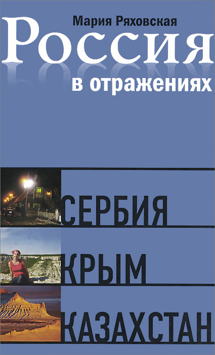 Ряховская М. Россия в отражениях: Документальные повести