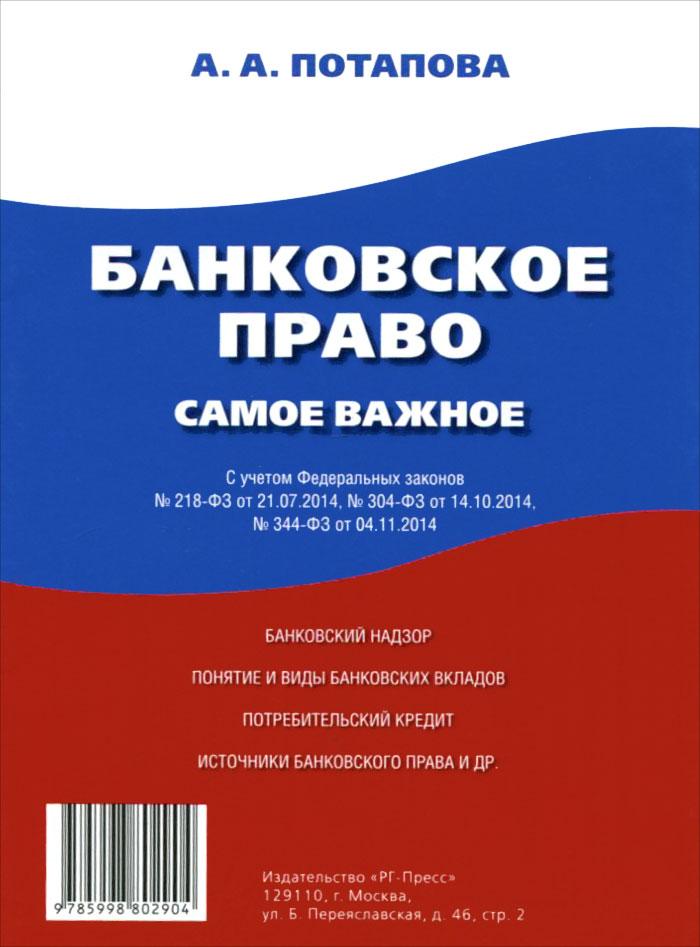 А. А. Потапова Банковское право. Самое важное термонаклейка два сердца